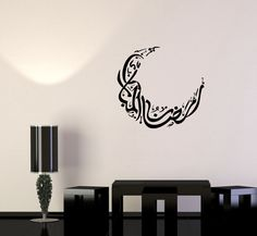 Wall Vinyl Sticker Islam Crescent Religion Prayer Namaz Arabic Decal (ed523)