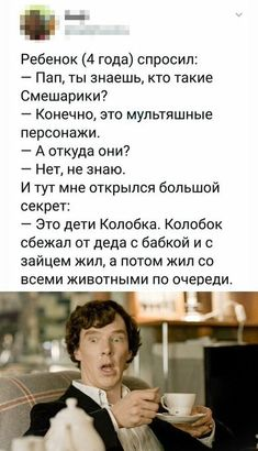 Cool Pictures, Funny Pictures, Funny Memes, Jokes, Sherlock Holmes, Learn English, First Love, Laughter, Haha