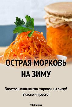 Как приготовить острую морковь на зиму: поиск по ингредиентам, советы, отзывы, пошаговые фото, подсчет калорий, удобная печать, изменение порций, похожие рецепты Canning Recipes, Salad Recipes, Ketogenic Recipes, Keto Recipes, Ukrainian Recipes, Carrot Salad, International Recipes, Seaweed Salad, Main Dishes