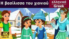 Η βασίλισσα του χιονιού  - παραμυθια - παραμυθια για παιδια στα ελληνικα - ελληνικα παραμυθια - YouTube