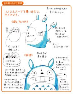 ★あみぐるみ!トトロ☆パペットの編み図だよ~! | Dynablog! Crochet Totoro, Japan, Diy And Crafts, Crochet Patterns, Dolls, Knitting, Animals, Google, Crafts