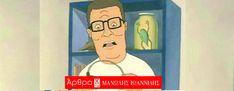 Όταν κάνουν νεκροψίες σε μουσικά είδη. Family Guy, Guys, Fictional Characters, Art, Art Background, Kunst, Performing Arts, Fantasy Characters, Sons