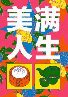 Graphic Design Fonts, Graphic Design Illustration, Graphic Design Inspiration, Graphic Art, Illustration Art, Web Design, Art Zine, Chinese Posters, Asian Architecture