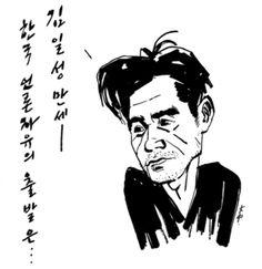 자연산 전복을 꿈꾼다 [2013.09.16 제978호]       [노 땡큐!]