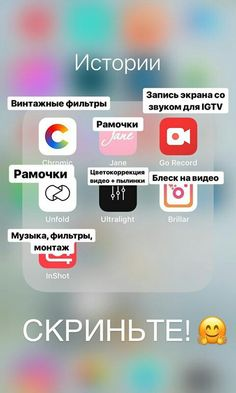 Инста Android Camera, Camera Apps, Iphone Photography, Photography Tips, Photo Tips