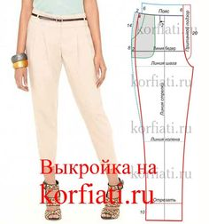 Выкройка брюк бананы от Анастасии Корфиати Lista com dicas e tutorias de: Patterns Of Fashion, Clothing Patterns, Pattern Fashion, Dress Patterns, Sewing Patterns, Sewing Sleeves, Sewing Pants, Sewing Clothes, Diy Clothes