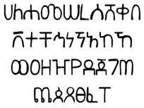 Learn Amharic the Ethiopian Language