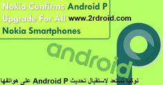 نوكيا تستعد لإستقبال تحديث Android P على هواتفها http://www.2rdroid.com/2017/10/nokia-android-p.html