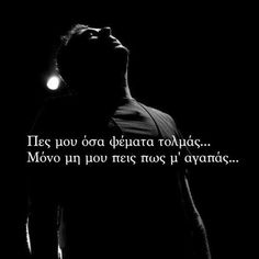 Remos Me Too Lyrics, Song Lyrics, Like A Sir, Inner World, Love Others, Greek Quotes, People Talk, Movie Quotes, Best Quotes