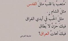 Macbook Skin, Arabic Quotes, Arabic Calligraphy, Quotes In Arabic, Arabic Calligraphy Art