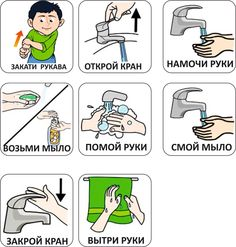 Вымыть руки How To Speak Russian, Learn Russian, Learn English, Printable Preschool Worksheets, Preschool Learning Activities, Teaching Science, Russian Lessons, Russian Language Learning, Literacy Skills