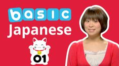 Click here to get our FREE App & More Free Lessons at JapanesePod101: http://www.japanesepod101.com/video Learn the most basic Japanese expression that you w...