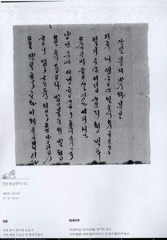 t116 B r1 이안 06 <상궁 한글편지 1-12> 명성황후 한글편지와 조선왕실의 시전지/ 국립고궁박물관