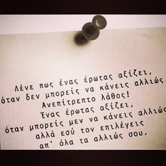 Εσυ τον επιλεγεις απ' ολα τα αλλιως σου!! Poetry Quotes, Book Quotes, Me Quotes, Great Words, Some Words, Greece Quotes, Inspiring Quotes About Life, Inspirational Quotes, Love Thoughts