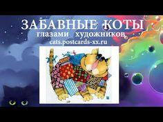Сайт «Забавные коты глазами художников» - http://cats.postcards-xx.ru Вконтакте группа «Забавные коты глазами художников» - https://vk.com/club103755115 Кана...