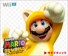 SUPER MARIO 3D WORLD Wii Uのバナーデザイン