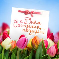 Солнечная открытка с днём рождения подруге. Бесплатная открытка ко дню рождения №11089. Темы: цветы, с днём рождения подруге, с днём рождения тюльпаны. Скачайте на телефон или компьютер бесплатно.