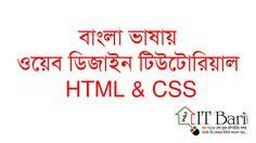 Web Design Bangla Tutorial- Part 02- Your First HTML Code -By IT Bari Tu...