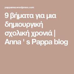 9 βήματα για μια δημιουργική σχολική χρονιά | Anna ' s Pappa blog