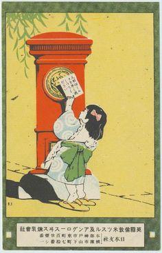 Postcard,Nestlé and Anglo-Swiss Condensed Milk Company. ※参照:ネスレ日本 - Wikipedia
