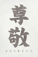 Japanese Calligraphy Respect, poster print