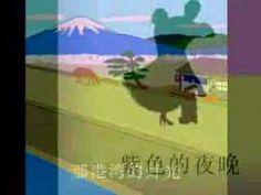 ▶ Shina No Yoru - 支那之夜 - China Night - 李香蘭 - 1940 - YouTube