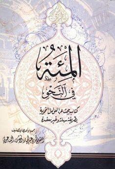 المئة في النحو - عبد الجبّار الساعدي , pdf Islamic Pictures, Education, Arabic Language, Educational Illustrations, Learning, Studying