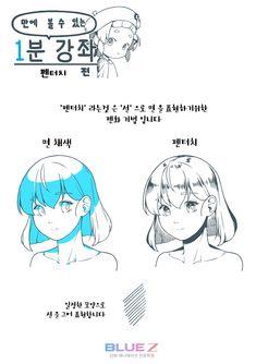 Drawing Reference Poses, Drawing Skills, Design Reference, Drawing Tips, Art Reference, Manga Drawing Tutorials, Manga Tutorial, Drawing Techniques, Art Tutorials