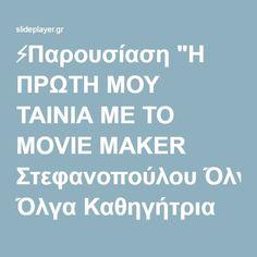 """⚡Παρουσίαση """"Η ΠΡΩΤΗ ΜΟΥ ΤΑΙΝΙΑ ΜΕ ΤΟ MOVIE MAKER Στεφανοπούλου Όλγα Καθηγήτρια Πληροφορικής."""""""