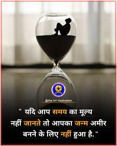 Motivational Quotes In Hindi, Hindi Quotes, Inspirational Quotes, Life Lesson Quotes, Life Lessons, Life Quotes, Best Quotes From Books, Book Quotes, Sandeep Maheshwari Quotes