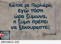 Greek Memes, Funny Greek Quotes, Funny Picture Quotes, Funny Texts, Funny Jokes, Hilarious, Funny Statuses, Clever Quotes, True Words