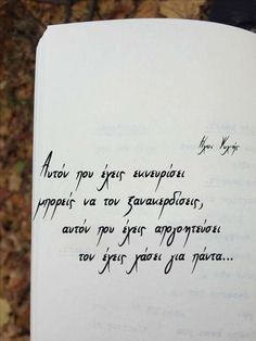 Μεγάλη αλήθεια !!! Big Words, Greek Words, Quotes Bukowski, Picture Quotes, Love Quotes, Greek Quotes, How To Better Yourself, Meaningful Quotes, Poetry Quotes