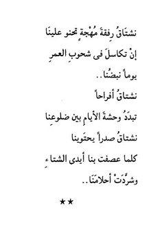 فاروق جويدة.نشتاق أفراحاً