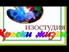 ИЗО студия Краски жизни детский клуб АРИАНА