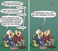 Funny Greek, Very Funny, Funny Stories, Funny Pins, Funny Cartoons, Laughter, Jokes, Lol, Comics
