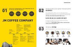 사업설명회 브로셔 디자인 : 네이버 블로그 Print Layout, Layout Design, Make Your Case, Photo Images, Brochure Layout, Grid System, Magazine Design, Editorial Design, Catalog