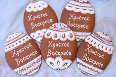 Orthodox Easter, Easter Cookies, Easter Gift, Cookie Decorating, Fondant, Gingerbread, Diy And Crafts, Food And Drink, Sweets