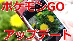 ポケモンGO アップデート