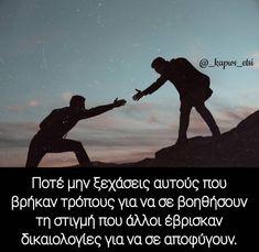 Greek Quotes, Personality, Memes, Building, Meme, Buildings, Construction