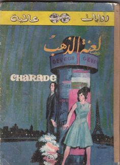 """Charade, Peter Stone, in imprint/series """"Novels of the World,"""" undated. Charades, Book Jacket, Cairo, Egypt, Novels, Letters, Stone, Movie Posters, Vintage"""