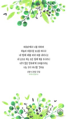 여호와께서 너를 위하여 하늘의 아름다운 보고를 여시사 네 땅에 때를 따라 비를 내리시고 네 손으로 하는 ... Korean Quotes, My Lord, Savior, Bible Quotes, Wise Words, Poems, Faith, Christian, Invitations