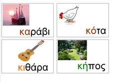 Picture Greek Language, Educational Activities, Gallery Wall, School, Frame, Pictures, Photos, Greek, Teaching Materials