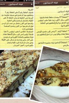 كيكة السينابون Sweets Recipes, Cooking Recipes, Desserts, Cinnabon Cake, Arabic Dessert, Arabic Sweets, Tunisian Food, Arabian Food, Food Decoration