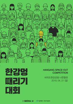 한강 멍때리기대회 poster design concept (2018)
