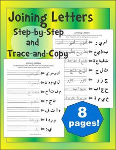 Joining Letters Ebook to teach how Arabic letters attach in a step by step format
