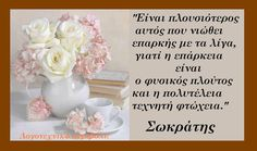 Greek Quotes, Place Cards, Place Card Holders