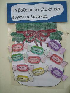 vazo me glika logakia Classroom Rules, Kindergarten Classroom, Classroom Organization, Preschool Education, Preschool Activities, Autumn Activities, Beginning Of School, First Day Of School, School Board Decoration