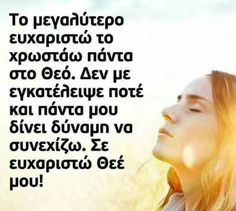 Unique Quotes, Amazing Quotes, Inspirational Quotes, Religion Quotes, Reality Of Life, God Loves Me, Greek Quotes, Jesus Quotes, Book Quotes