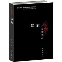 Chinese original Modern Literature book : Yu Hua Alive #Affiliate