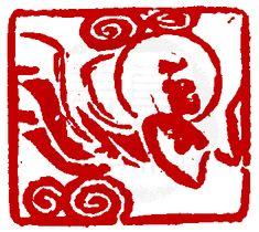 篆刻通論>圖像印>佛像印 Chinese Chop, Chinese Painting, Buddhism, Stamp, Design, Mandalas, Stamps
